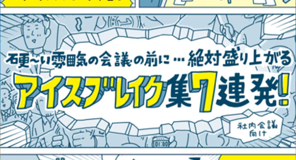アイスブレイク集7連発!