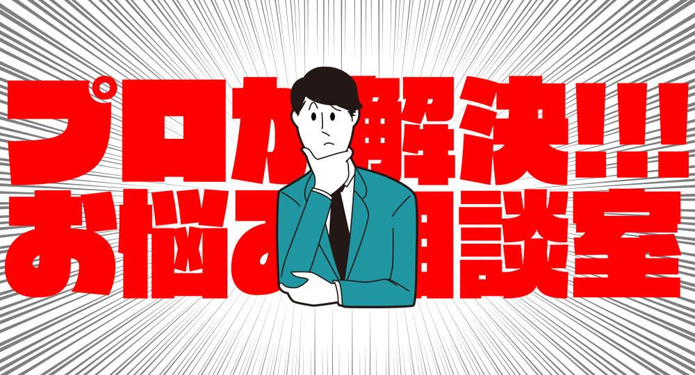 プロが解決!!!お悩み相談室