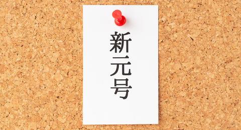 新元号「令和」、漢字で「令和」名の会社はゼロー<br>「れいわ」「レイワ」は計6社