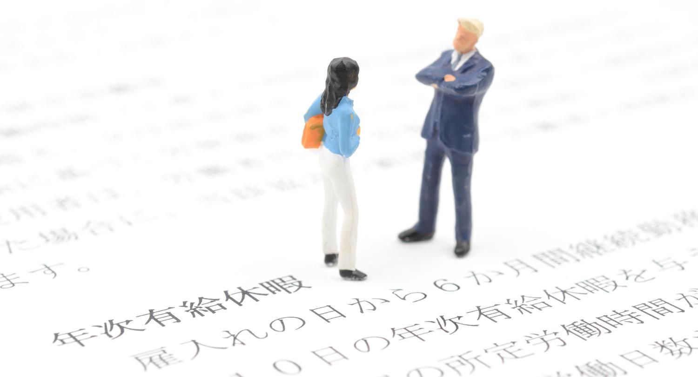 日本人の有給休暇取取得、<br>「1日も取っていない/有給休暇がない」が約3割