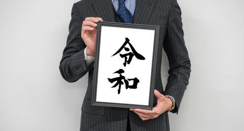 会社名に新元号「令和」を含む企業、<br>業種別で多いのはどの業種!?