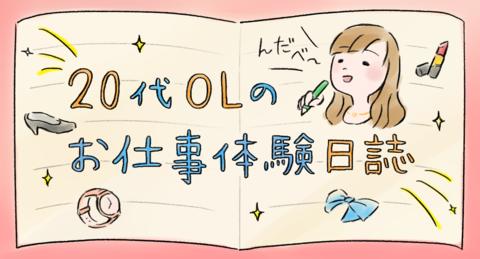 20代OLのお仕事体験日誌~「どうする田舎娘!!