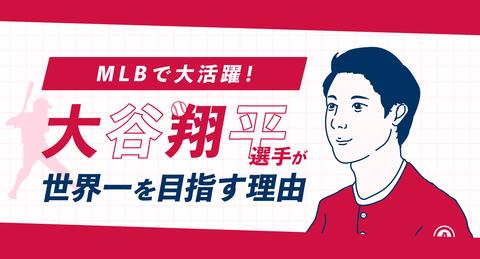 大谷翔平選手が世界一を目指す理由「自分を磨いたらどうなるか、自分に興味」