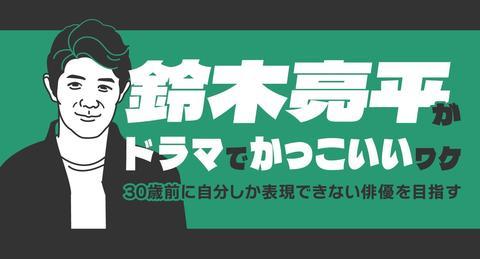 鈴木亮平がドラマでかっこいいワケ--30歳前に自分しか表現できない俳優目指す
