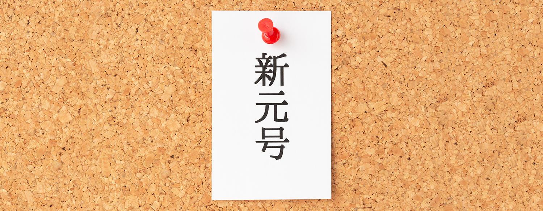 新元号「令和」、漢字で「令和」名の会社はゼロー「れいわ