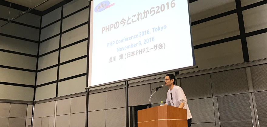 PHP Conference 2016 基調講演