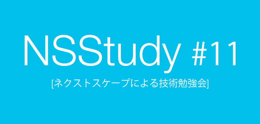 NSStudy 11 機械学習とBot・Cognitive Services