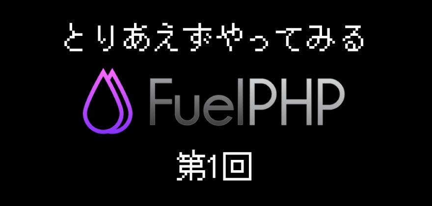 とりあえずやってみる!FuelPHP第1回〜FuelPHPの概要〜