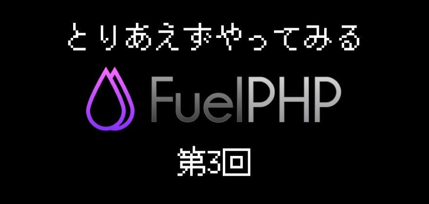とりあえずやってみる!FuelPHP 第3回最初にやっておきたい設定