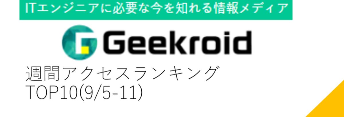 『Geekroid』週間アクセスTOP10(9/5-11)--「マイナンバーカードのデメリット」1位!