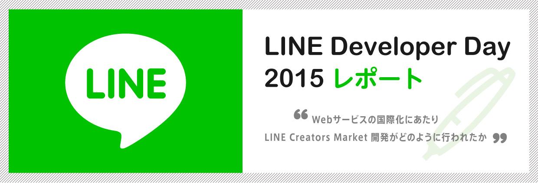 LINE Developer Day 2015レポート「Webサービスの国際化にあたりLINE Creators Market 開発がどのように行われたか」