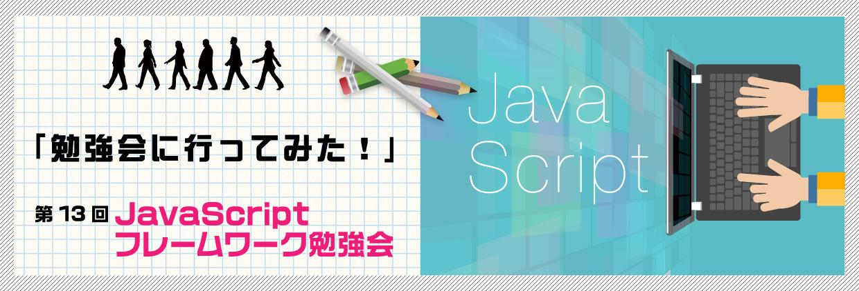 「勉強会に行ってみた!」第13回「JavaScriptフレームワーク勉強会」