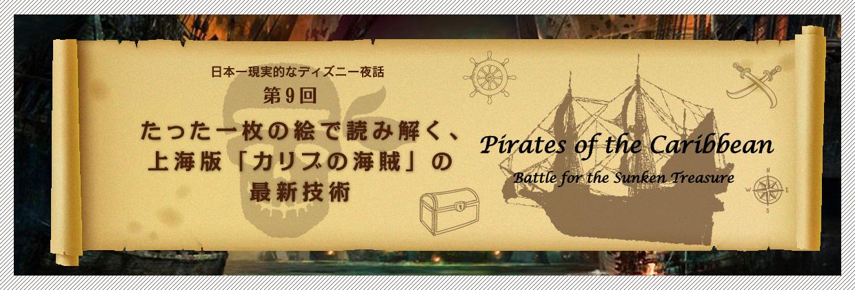 日本一現実的なディズニー夜話第9回:たった一枚の絵で読み解く、上海版「カリブの海賊」の最新技術