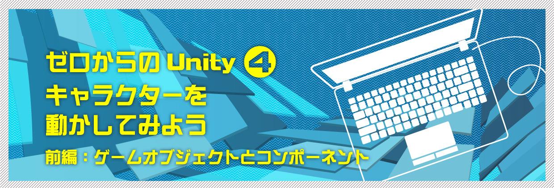 ゼロからのUnity(4)キャラクターを動かしてみよう前編:ゲームオブジェクトとコンポーネント