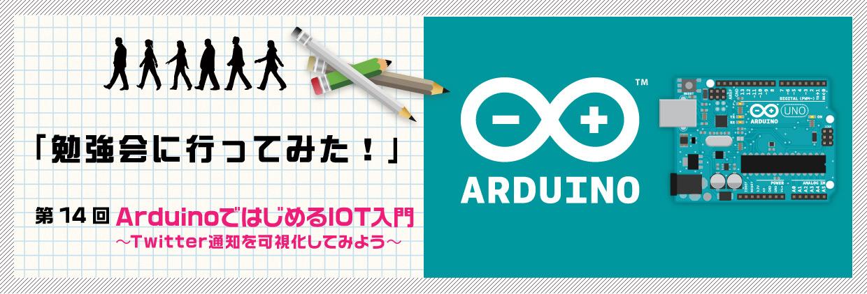 「勉強会に行ってみた!」第14回「ArduinoではじめるIOT入門~Twitter通知を可視化してみよう~」