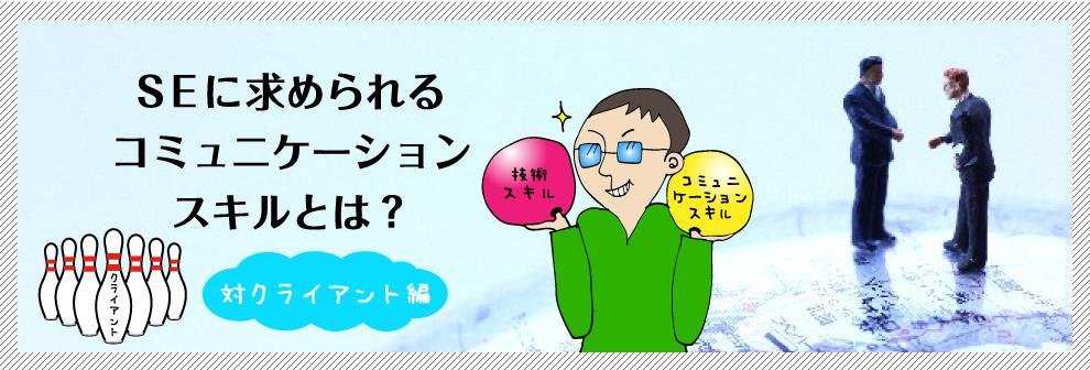 SEに求められるコミュニケーションスキルとは?~対クライアント編~