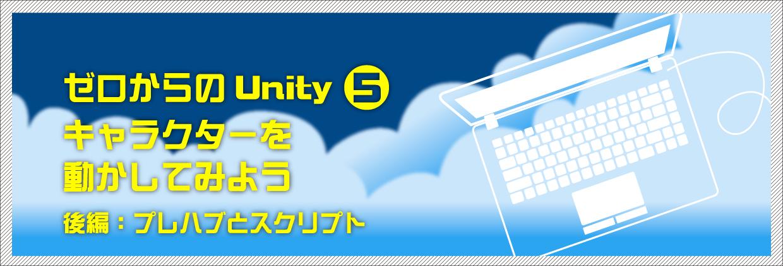 ゼロからのUnity(5)キャラクターを動かしてみよう後編:プレハブとスクリプト