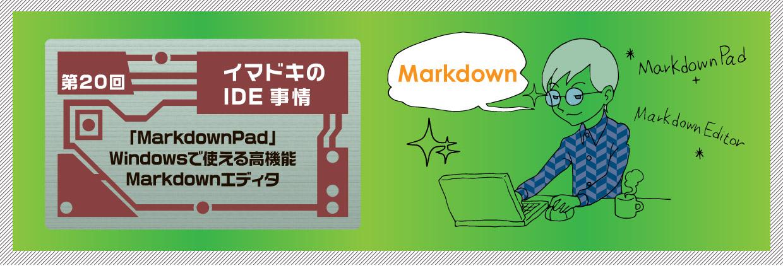 イマドキのIDE事情 第20回「MarkdownPad」Windowsで使える高機能Markdownエディタ