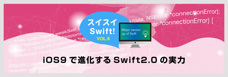 スイスイSwift!第6回iOS9で進化するSwift2.0の実力