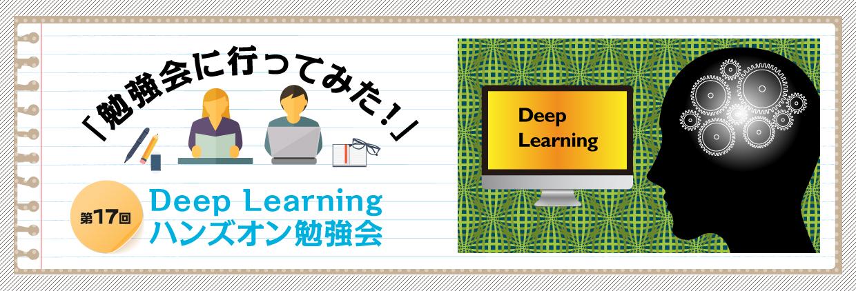 「勉強会に行ってみた!」第17回「Deep Learning ハンズオン勉強会」