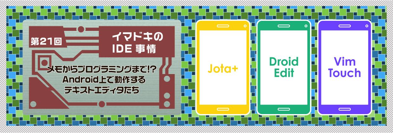 イマドキのIDE事情 第21回 メモからプログラミングまで!? Android上で動作するテキストエディタたち