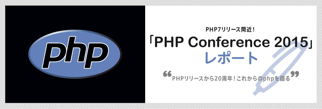 「PHP Conference 2015」レポート