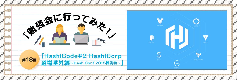 「勉強会に行ってみた!」第18回「HashiCode#2 HashiCorp道場番外編 ~HashiConf 2015報告会~」