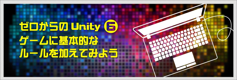 ゼロからのUnity(6)ゲームに基本的なルールを加えてみよう