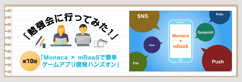 「勉強会に行ってみた!」 第19回「Monaca × mBaaSで簡単ゲームアプリ開発ハンズオン」