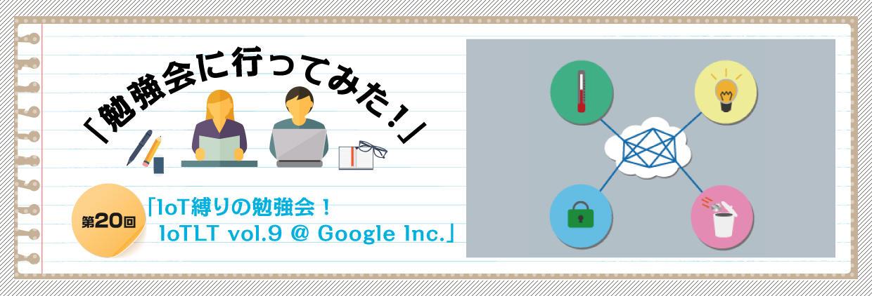 「勉強会に行ってみた!」  第20回「IoT縛りの勉強会 ! IoTLT vol.9 @ Google Inc.」