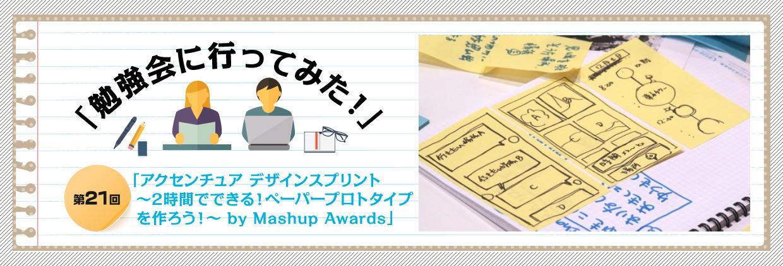 「勉強会に行ってみた!」 第21回「アクセンチュア デザインスプリント ~2時間でできる! ペーパープロトタイプを作ろう!~ by Mashup Awards」