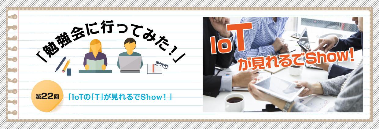 「勉強会に行ってみた!」第22回「IoTの「T」が見れるでShow!」