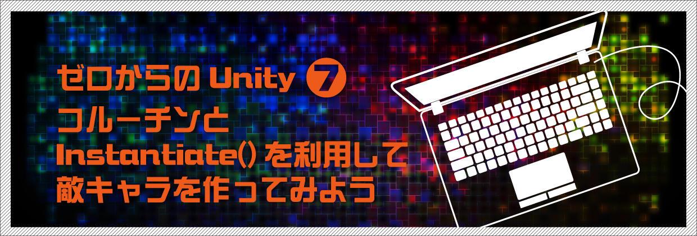 ゼロからのUnity(7)コルーチンとInstantiate()を利用して敵キャラを作ってみよう