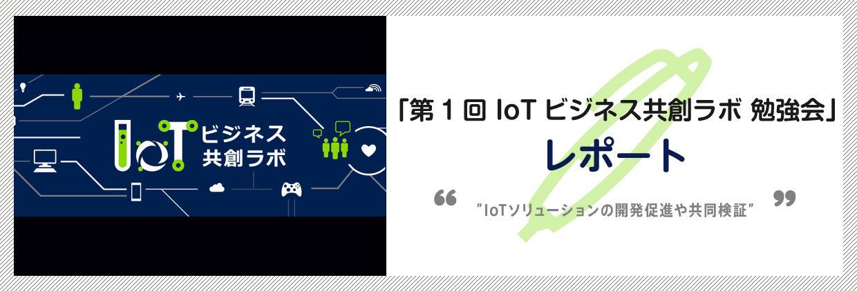 「第1回 IoTビジネス共創ラボ 勉強会」