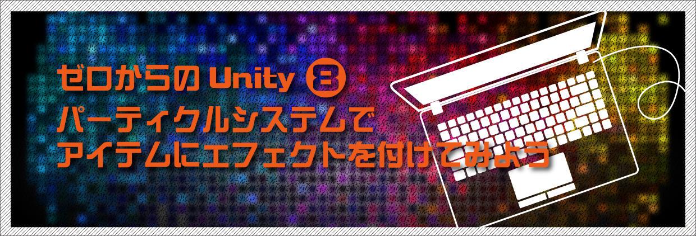 ゼロからのUnity(8)パーティクルシステムでアイテムにエフェクトを付けてみよう