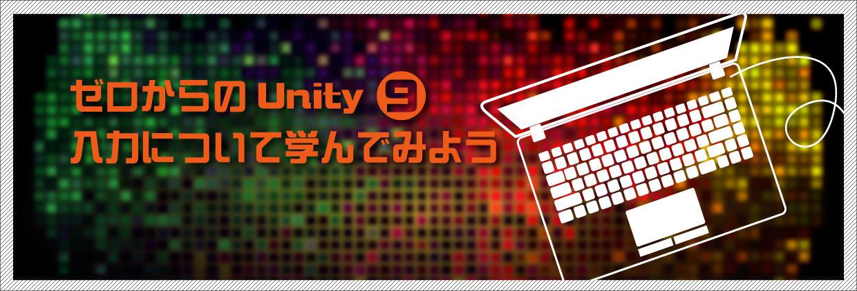 ゼロからのUnity(9)入力について学んでみよう