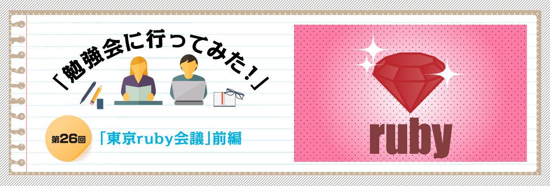 「勉強会に行ってみた!」第26回「東京ruby会議」前編