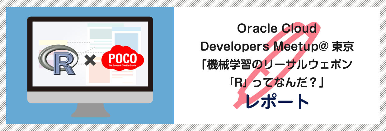 Oracle Cloud Developers Meetup@東京「機械学習のリーサルウェポン「R」ってなんだ?」レポート