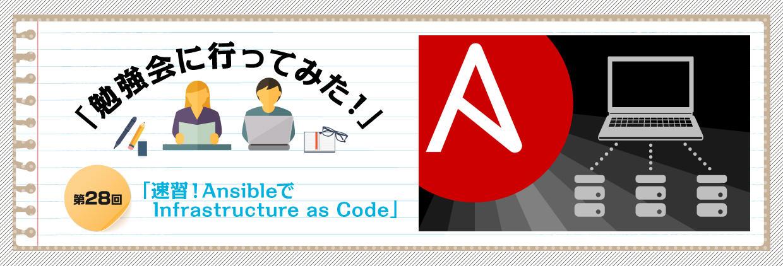 「勉強会に行ってみた!」第28回「速習!Ansibleで Infrastructure as Code」