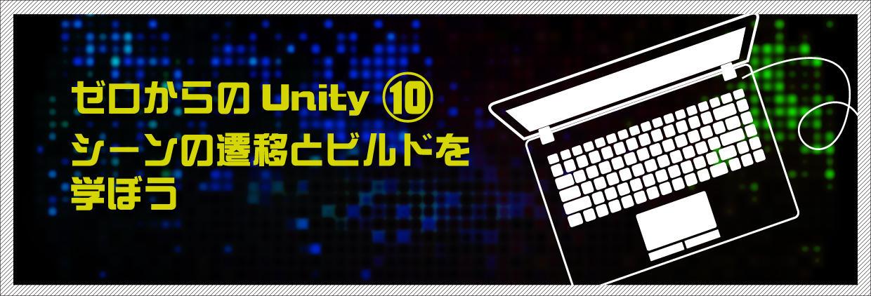 ゼロからのUnity(10)シーンの遷移とビルドを学ぼう