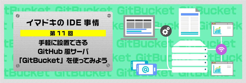 イマドキのIDE事情 第11回手軽に設置できるGitHubクローン「GitBucket」を使ってみよう