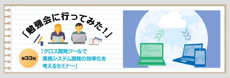 「勉強会に行ってみた!」第33回「クロス開発ツールで業務システム開発の効率化を考えるセミナー」