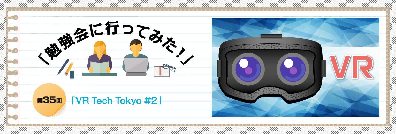 「勉強会に行ってみた!」 第35回「VR Tech Tokyo #2」
