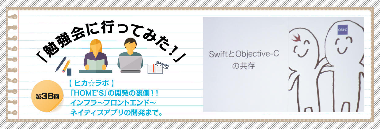 「勉強会に行ってみた!」 第36回【 ヒカ☆ラボ 】『HOME'S』の開発の裏側!! インフラ~フロントエンド~ネイティブアプリの開発まで。