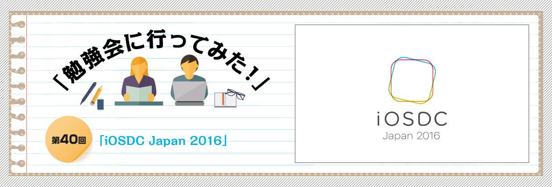 「勉強会に行ってみた!」 第40回  「iOSDC Japan 2016」