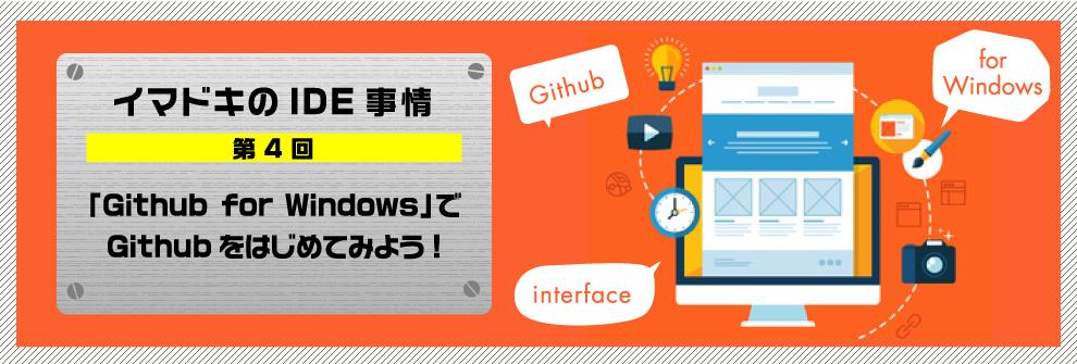 イマドキのIDE事情 第4回「Github for Windows」でGithubをはじめてみよう!