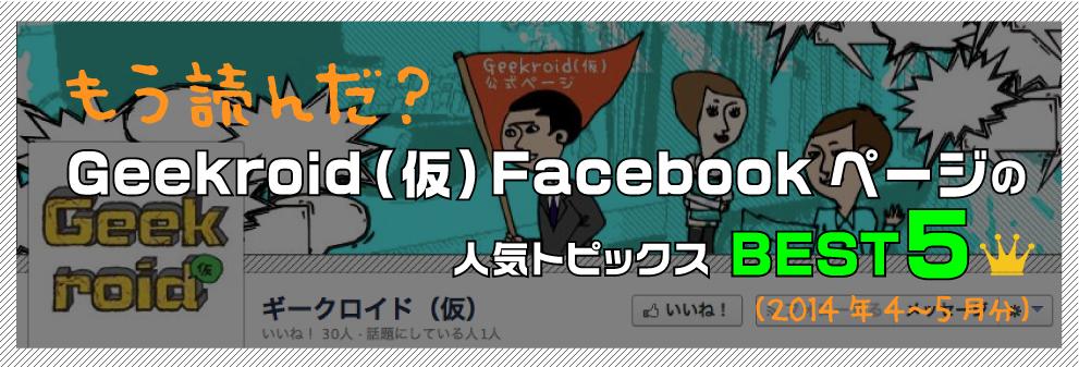 もう読んだ? Geekroid(仮)Facebookページの 人気トピックスBEST5 (2014年4~5月分)