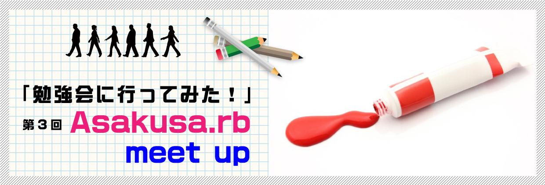 「勉強会に行ってみた!」第3回「Asakusa.rb meetup」