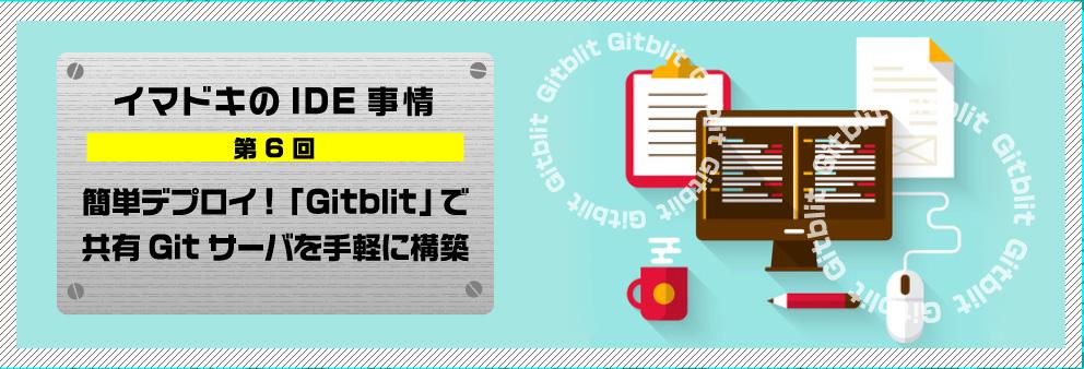 イマドキのIDE事情 第6回簡単デプロイ!「Gitblit」で共有Gitサーバを手軽に構築