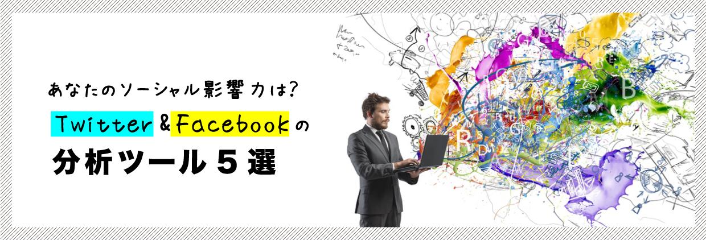 あなたのソーシャル影響力は?Twitter&Facebookの分析ツール5選